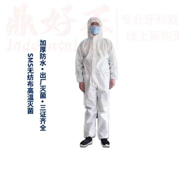 上海伟荣 送口罩一次性SMS无纺布隔离衣/连身式